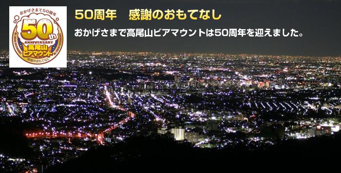 http://www.takaotozan.co.jp/beermnt/img/beermnt_catch2015_2.jpg