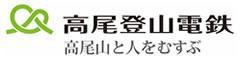 高尾登山電鉄ロゴの画像